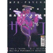 -manga-MPD-Psycho-02
