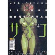 -manga-MPD-Psycho-03