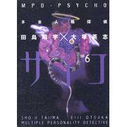 -manga-mpd-psycho-06
