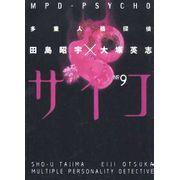 -manga-mpd-psycho-09