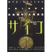 -manga-mpd-psycho-10