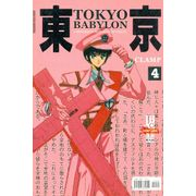 -manga-Tokyo-Babylon-04