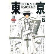 -manga-Tokyo-Babylon-07