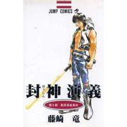 -importados-japao-senkaiden-houshin-engi-08