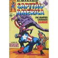 -herois_abril_etc-capitao-america-058