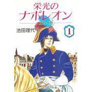 Eikou-no-Napoleon---Eroica---Chuko-Bunko---01
