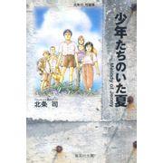 Hojo-Tsukasa-Tanpenshuu---2---Shonen-tachi-No-Ita-Natsu