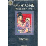 Norowareta-Ope---Cursed-Operation---Tezuka-Collection