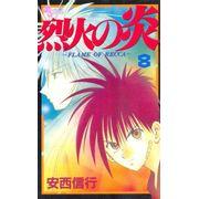 Rekka-no-Honoo---Flame-of-Recca---08