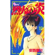 Rekka-no-Honoo---Flame-of-Recca---10