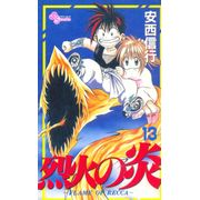 Rekka-no-Honoo---Flame-of-Recca---13
