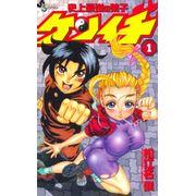 Shijou-Saikyou-no-Deshi-Kenichi---01