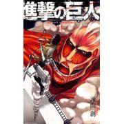Shingeki-no-Kyojin---Attack-on-Titan---01
