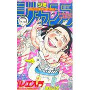 Shuukan-Shounen-Jump---1995---39