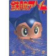 Tetsuwan-Atom---Gouka-Aizouban---09