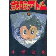 Tetsuwan-Atom---Gouka-Aizouban---10