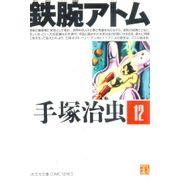Tetsuwan-Atom---Kobunsha-Bunko---12