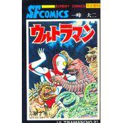 Ultraman---2