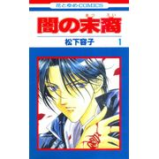 Yami-No-Matsuei---1