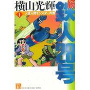 Zoku---Tetsujin-28-gou---Kobunsha-Bunko---01
