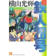 Zoku---Tetsujin-28-gou---Kobunsha-Bunko---06