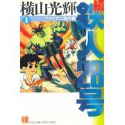 Zoku---Tetsujin-28-gou---Kobunsha-Bunko---08