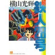 Zoku---Tetsujin-28-gou---Kobunsha-Bunko---09