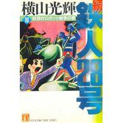 Zoku---Tetsujin-28-gou---Kobunsha-Bunko---10