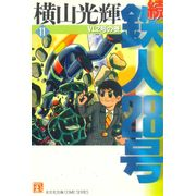 Zoku---Tetsujin-28-gou---Kobunsha-Bunko---11