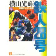 Zoku---Tetsujin-28-gou---Kobunsha-Bunko---13