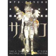 -manga-mpd-psycho-07