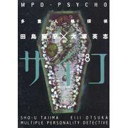 -manga-mpd-psycho-08