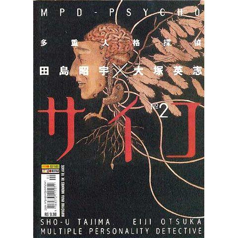 -manga-MPD-Psycho-01