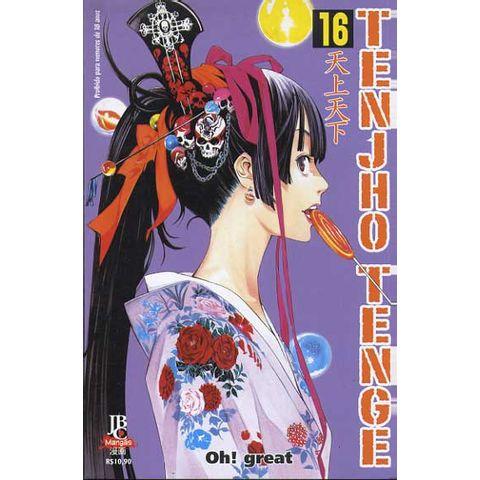 -manga-tenjho-tenge-16