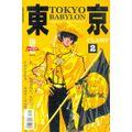 -manga-Tokyo-Babylon-02