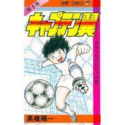 -importados-japao-captain-tsubasa-01