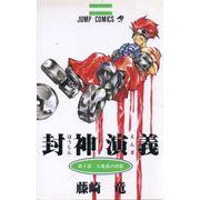 -importados-japao-senkaiden-houshin-engi-05