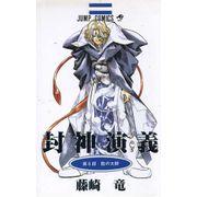 -importados-japao-senkaiden-houshin-engi-06