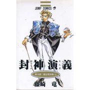 -importados-japao-senkaiden-houshin-engi-10