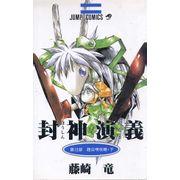 -importados-japao-senkaiden-houshin-engi-12