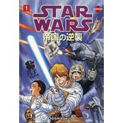 Star-Wars-Mang----The-Empire-Strikes-Back---1