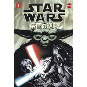 Star-Wars-Mang----The-Empire-Strikes-Back---2