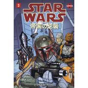 Star-Wars-Mang----The-Empire-Strikes-Back---3