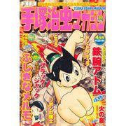 Gekkan-Tezuka-Osamu-Magazine---12