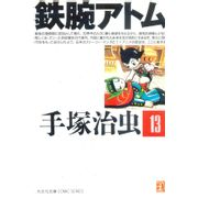 Tetsuwan-Atom---Kobunsha-Bunko---13