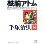 Tetsuwan-Atom---Kobunsha-Bunko---14