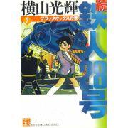 Zoku---Tetsujin-28-gou---Kobunsha-Bunko---02