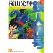 Zoku---Tetsujin-28-gou---Kobunsha-Bunko---04
