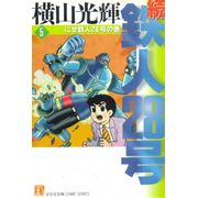 Zoku---Tetsujin-28-gou---Kobunsha-Bunko---05