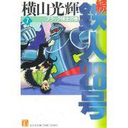 Zoku---Tetsujin-28-gou---Kobunsha-Bunko---07